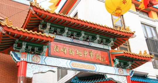 長崎旅遊推薦觀光景點_長崎新地中華街