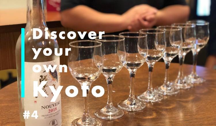 品嚐京都製作出來的酒、農作物!「丹波葡萄酒」、「味夢之里」 在京都、