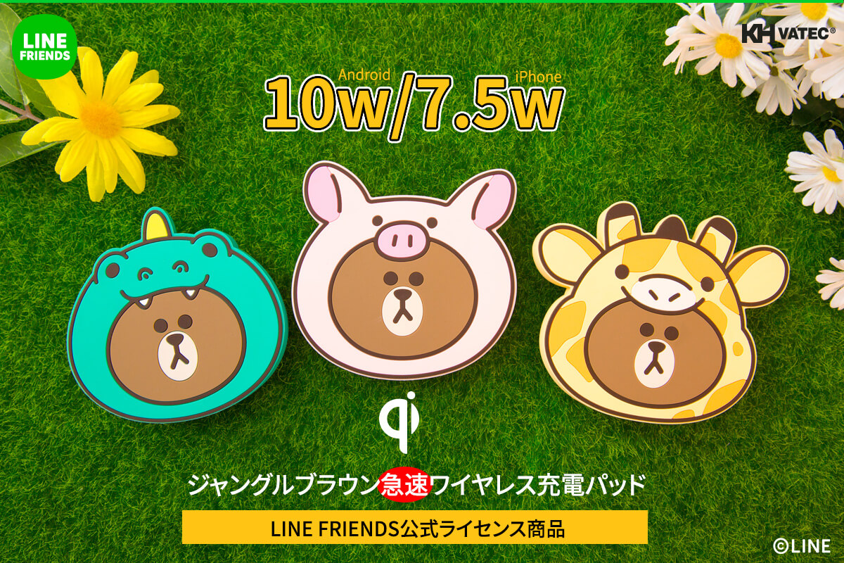 LINE FRIENDS JUNGLE BROWN 叢林熊大系列 無線充電器登場 LINE_、