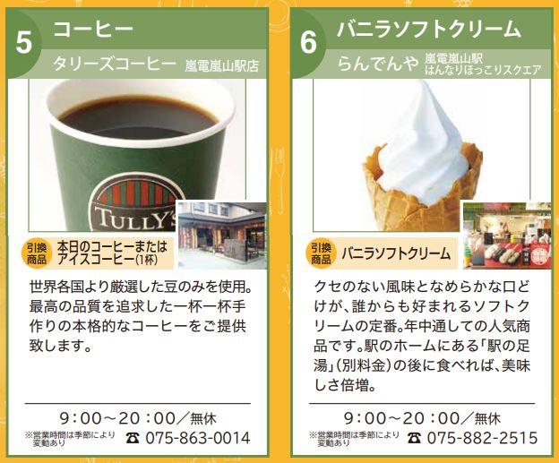 TULLYS咖啡+嵐電屋冰淇淋