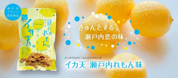 廣島必買推薦伴手禮10選_小卷天瀨戶內檸檬味