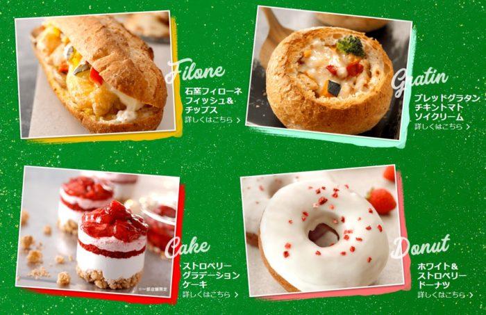 日本星巴克2018聖誕新品第三彈餐點