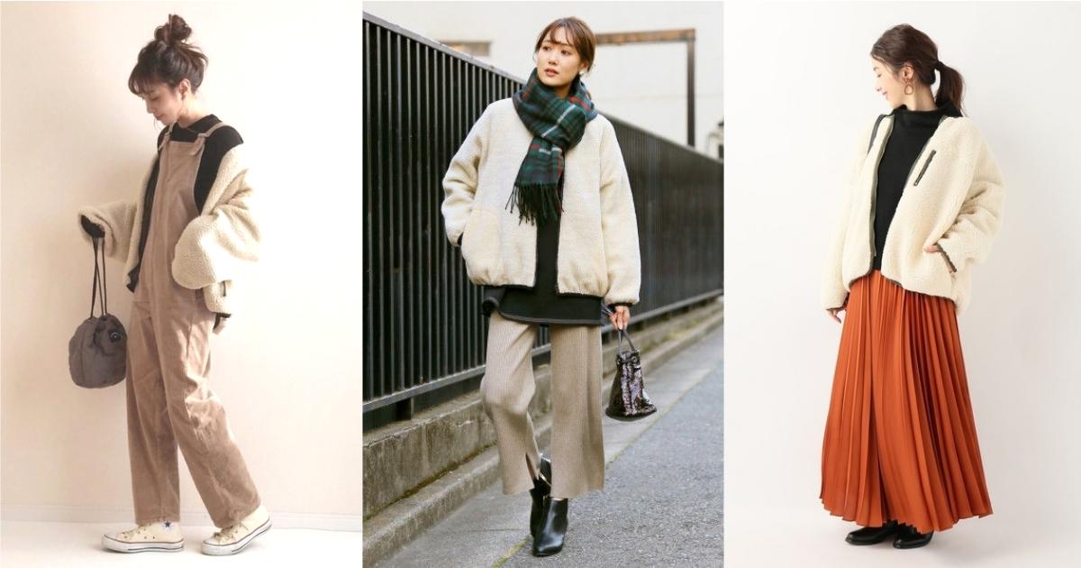 不再困惑該怎麼穿!參考價值100%的日本女生「刷毛外套」穿搭攻略