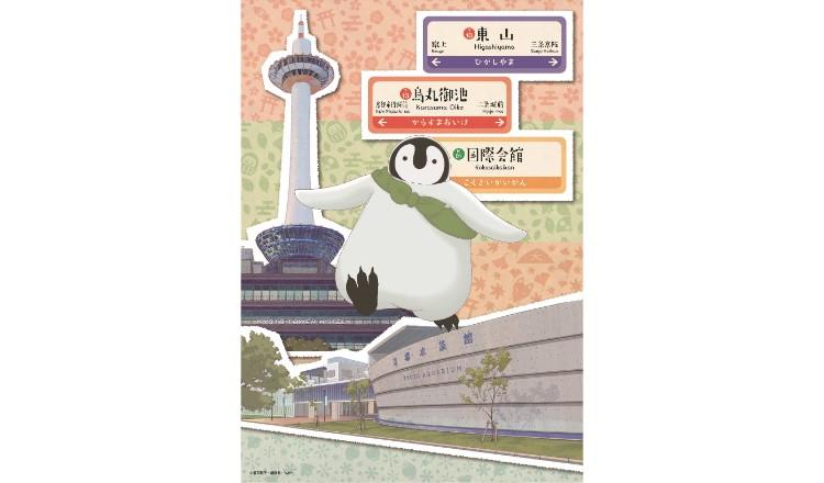 動畫《歡迎光臨千歲醬》在京都舉行合作巡禮印章收集活動 在京都、