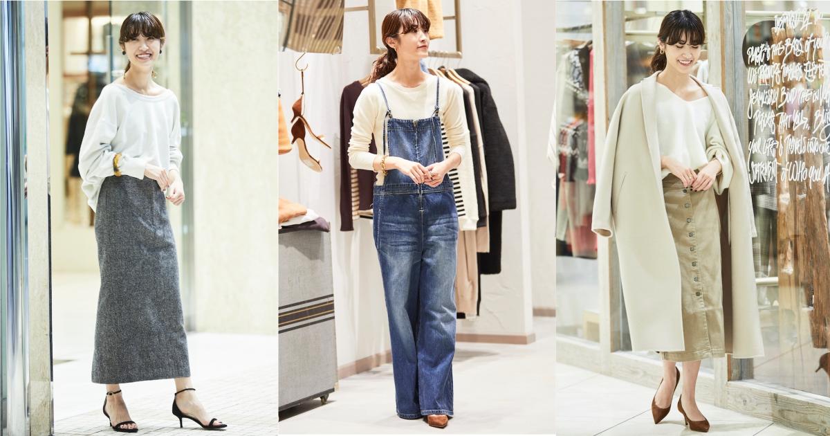 日本店員連線示範!三套給喜愛簡約大人感的冬日造型推薦