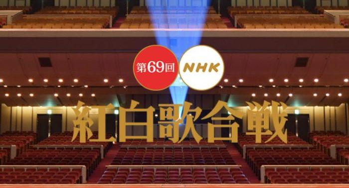 第69回NHK紅白歌合戰