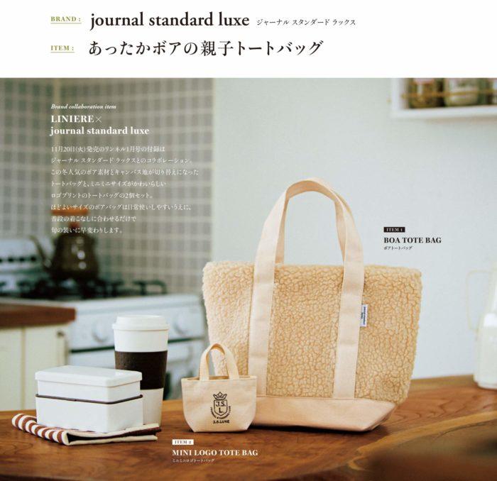 journal standard luxe暖暖親子托特包