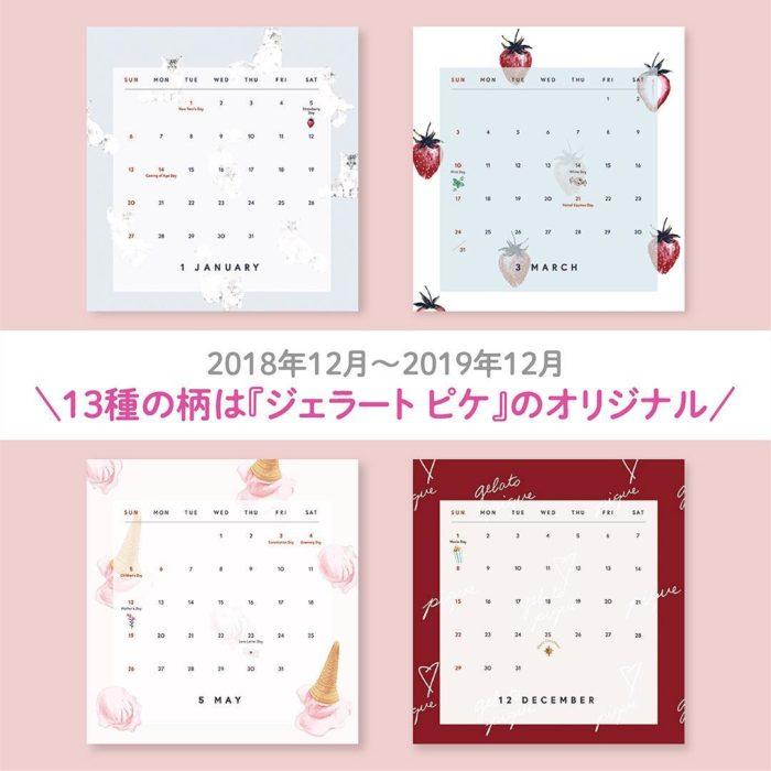 gelato pique月曆