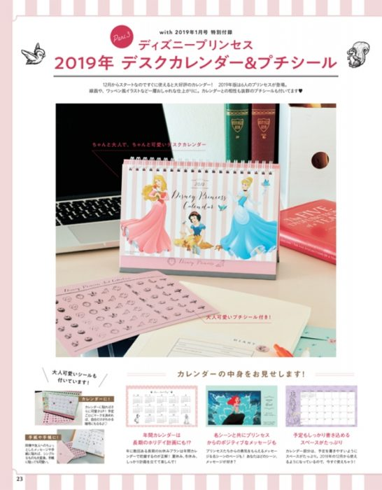 迪士尼公主桌曆
