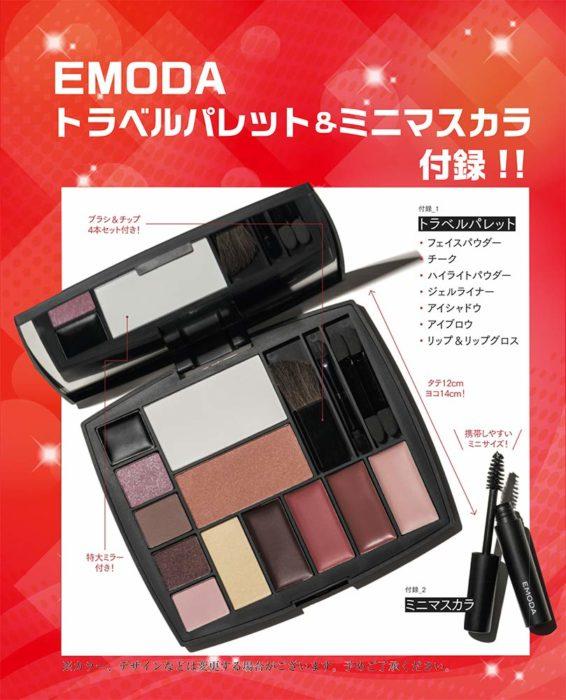 EMODA彩妝盤和迷你睫毛膏