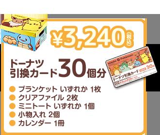 Mister Donut 2019福袋