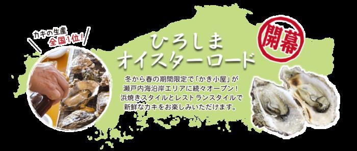 廣島旅遊推薦觀光景點_生蠔路