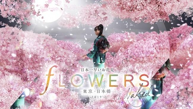 NAKED的日本第一快的賞花活動舉辦「FLOWERS BY NAKED」 在日本橋、