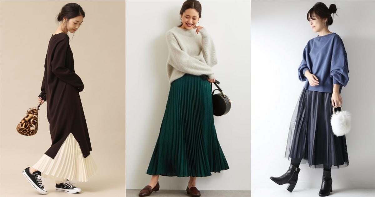 簡單就能營造注目層次!冬天的上乘衣著品味就賦予「百褶裙」來表現