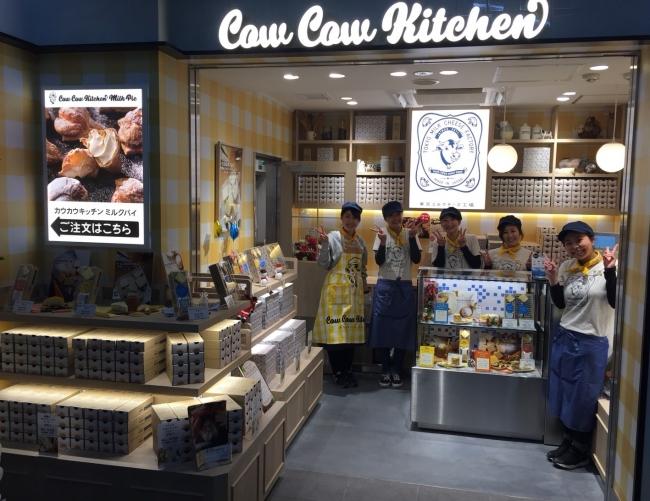 東京牛奶起司工房 Cow Cow Kitchen EQUiA北千住店2
