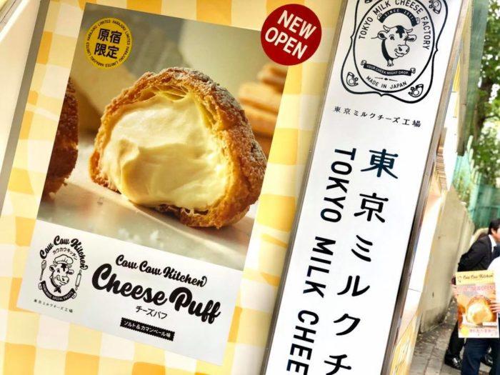東京牛奶起司工房 Cow Cow Kitchen原宿限定MENU