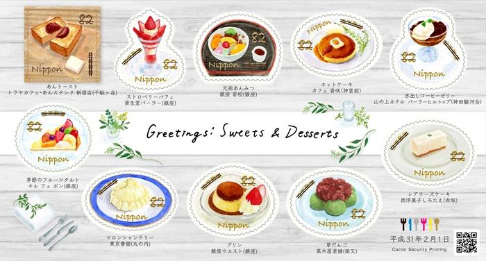 日本郵便×「BRUTUS」雜誌甜點郵票