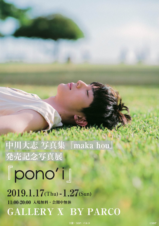 紀念中川大志寫真集發售 相片展將於澀谷GALLERY X BY PARCO展開 中川大志_、