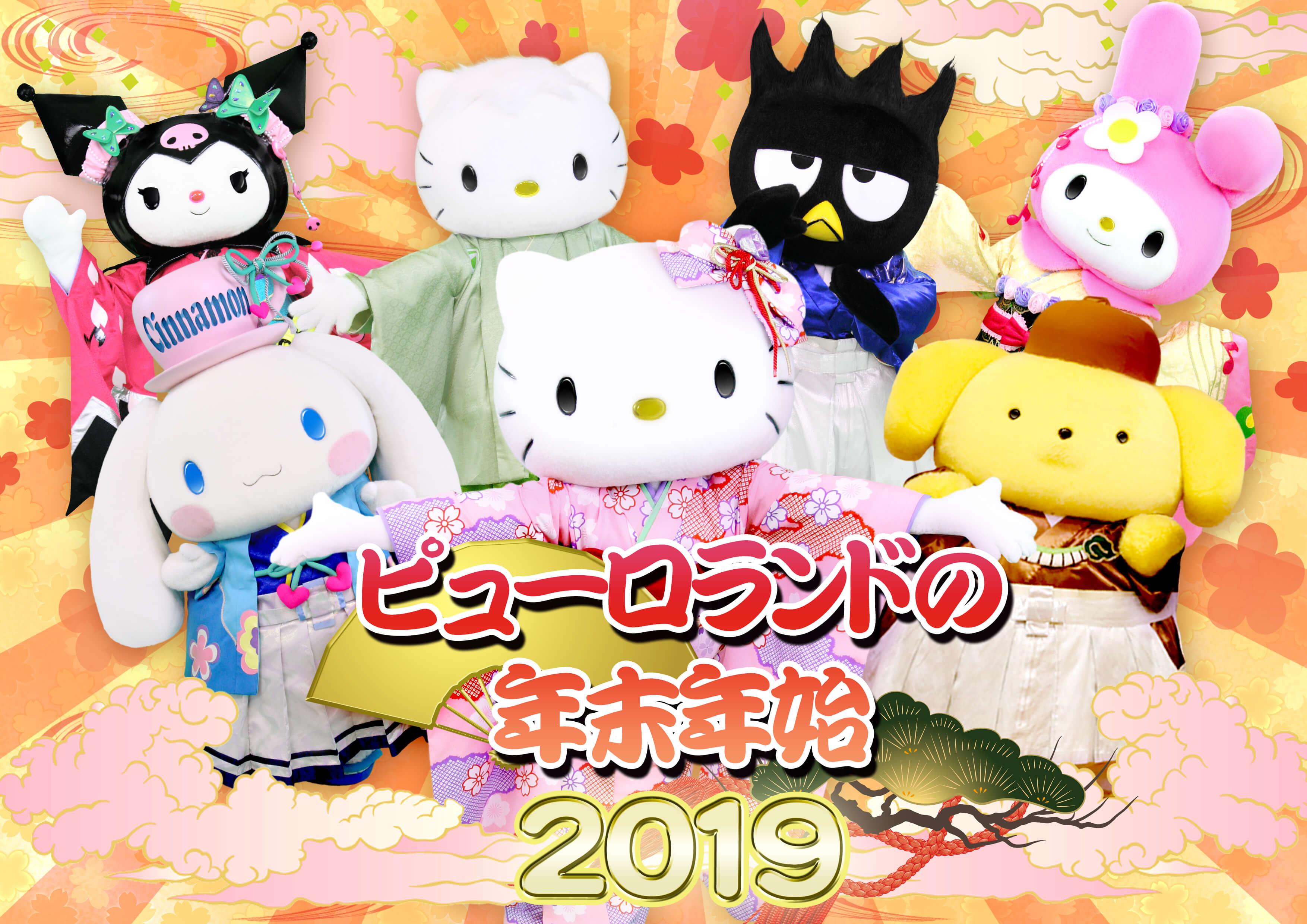 三麗鷗彩虹樂園年初年底舉行「The Final HEISEI celebration」活動 三麗鷗彩虹樂園、