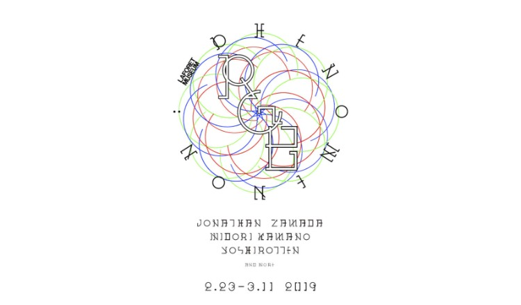 光之3原色「RGB」為主題的展覽會「PHENOMENON: RGB」將在Laforet Museum原宿舉辦 Laforet原宿、藝術、