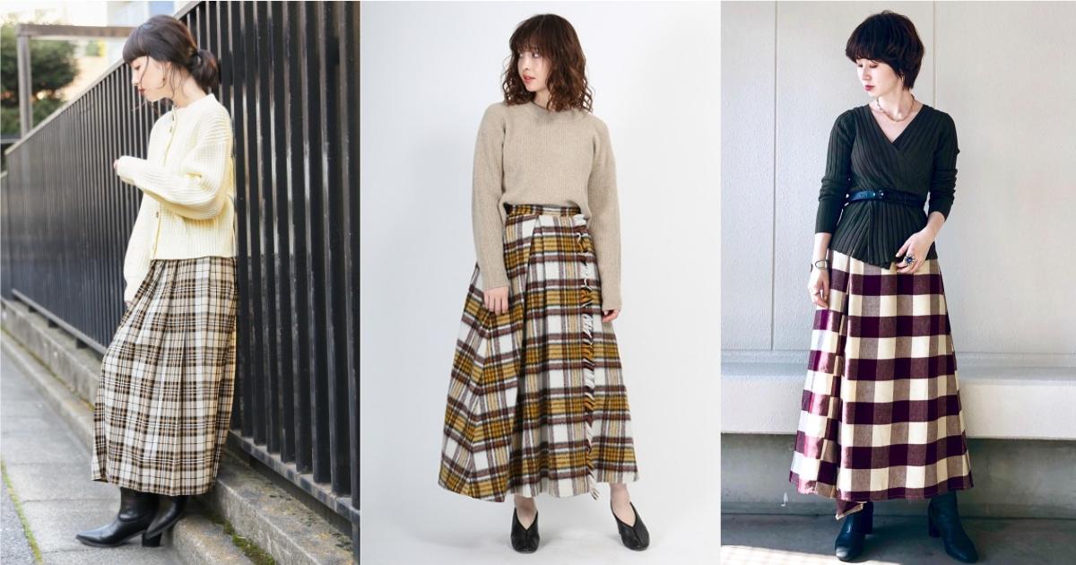 用格紋遮住在意的部分成功顯瘦!入冬後日本女生都在研究的格紋裙穿搭整理