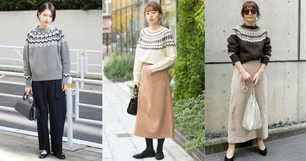 長年不退流行就是擁有的理由!用「北歐風圖騰毛衣」輕鬆完成季節感穿搭