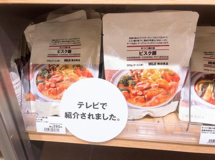 店面架上的法式濃湯鍋