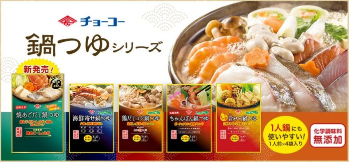 Choko 鍋醬油露系列