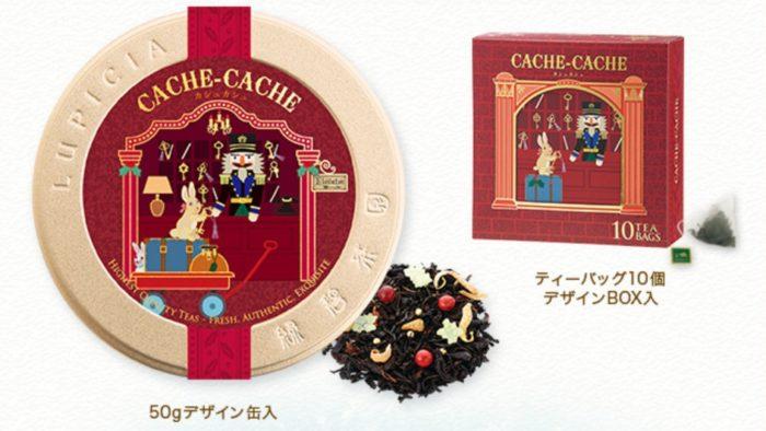 lupica2018聖誕限定茶罐_CACHE_CACHE