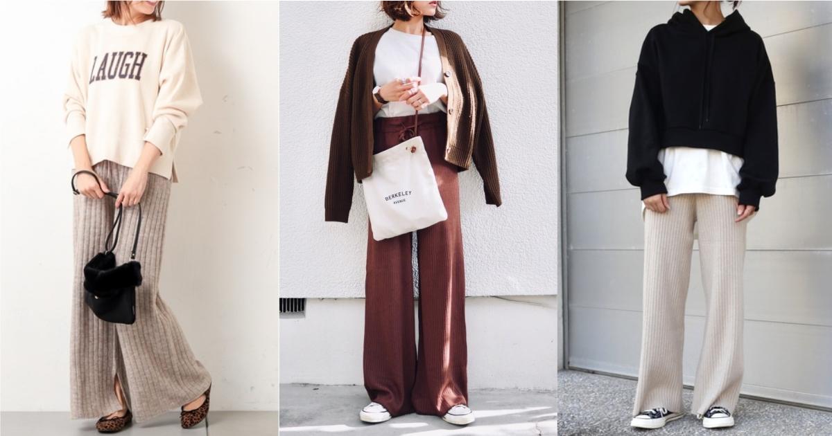 提升暖冬的溫柔日系好感!日本女生買到斷貨的「針織長褲」穿搭指南