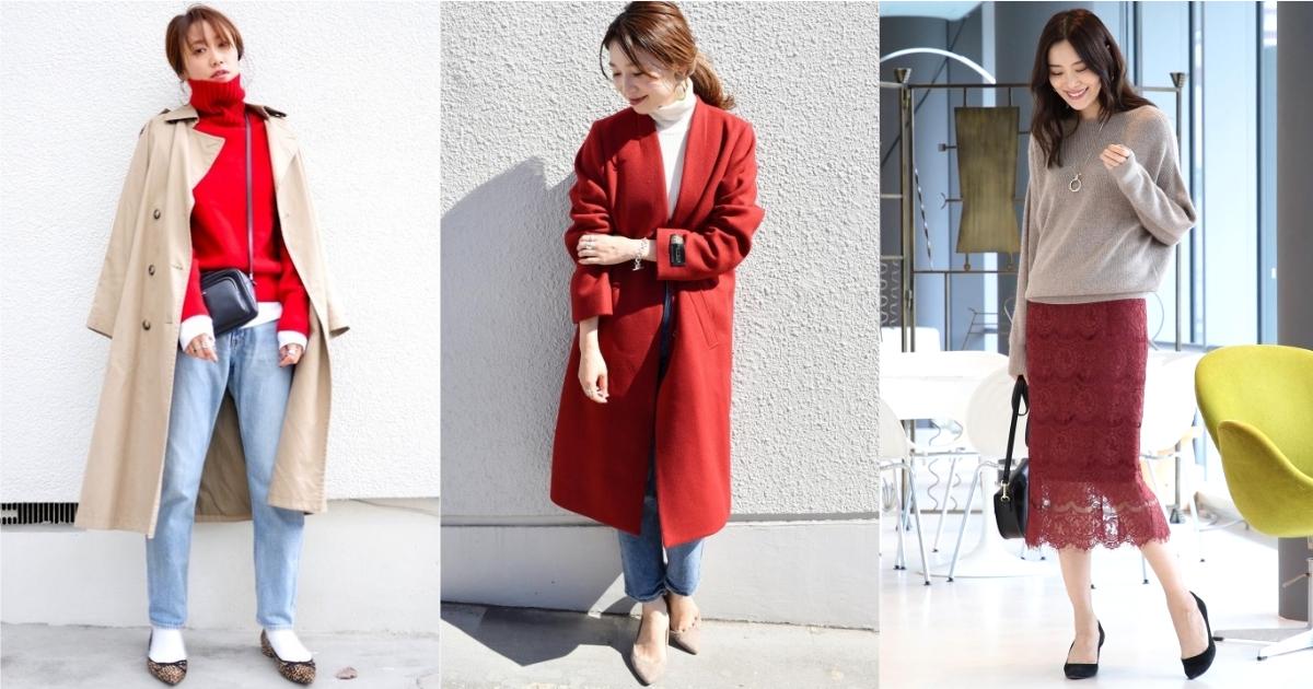 用喜色呼應節日的美好氣氛!8 個紅色單品穿搭一次示範