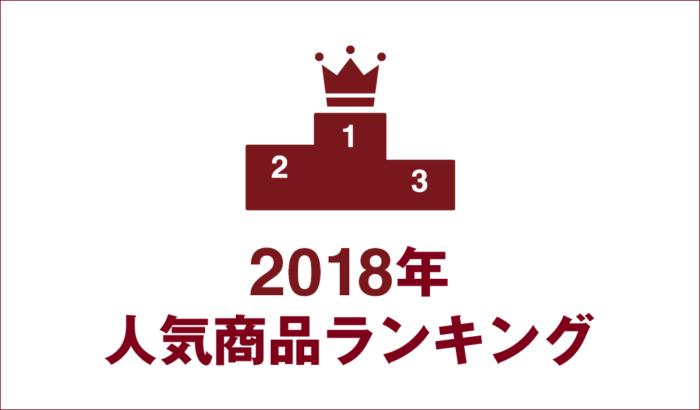日本無印良品2018熱銷