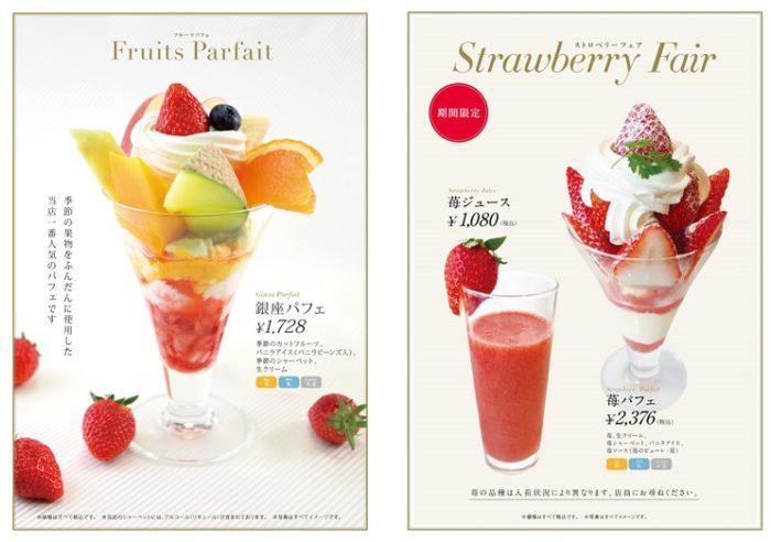 2019東京銀座必吃甜點銀座千疋屋銀座本店水果聖代與期間草莓聖代