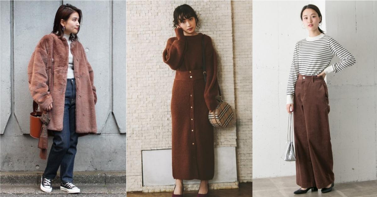 大人感的大地色造型提案!選擇「焦糖色」表現安定溫暖的衣著質感