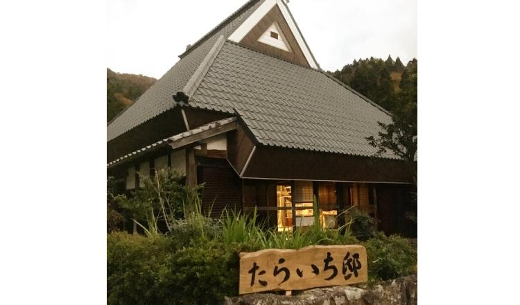 古民家民宿「taraichi邸」將於滋賀縣高島市牧野町開始營運 在滋賀、日本旅行、日本觀光、飯店、