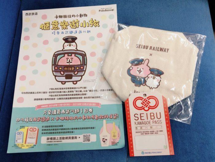 卡娜赫拉×西武鐵道聯名飲料提袋
