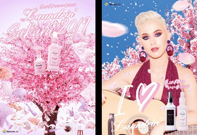 """柔軟劑品牌""""Laundrin""""新產品SAKURA(櫻花)的芳香在世界多地發售 柔順劑、櫻花、"""