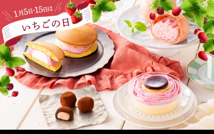 日本7-112019草莓季