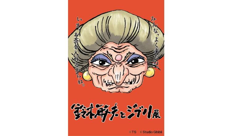 吉卜力工作室睽違3年的東京展覽會「鈴木敏夫與吉卜力展」將在神田明神「EDOCCO」舉辦 吉卜力、藝術、