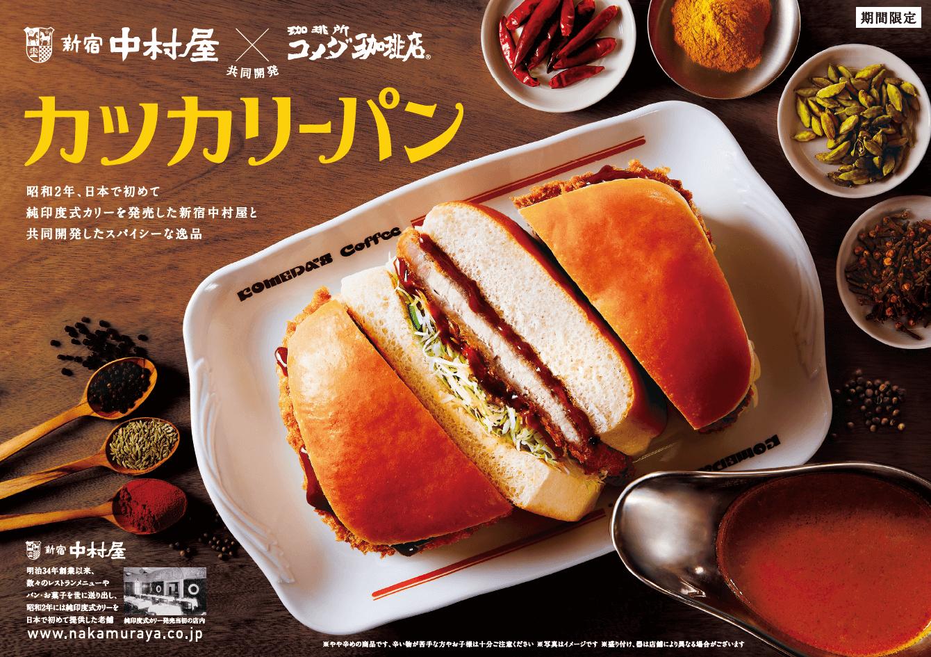 日本獨有的家常菜麵包! 與客美多咖啡與新宿中村屋合作的「豬排咖哩麵包」登場 麵包、