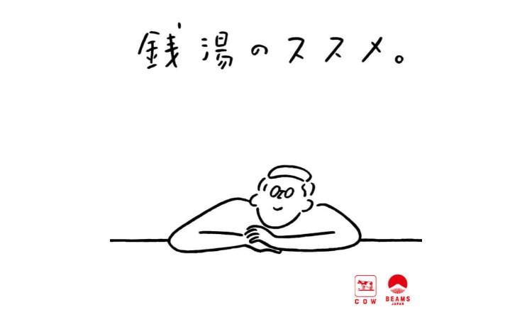 牛奶肥皂×BEAMS JAPAN舉行「澡堂的推薦。」 錢湯、