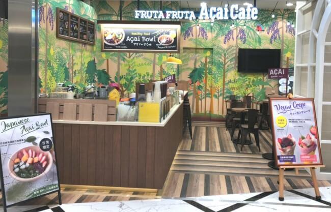 「FRUTA FRUTA Açaí Cafe」在台北開幕 素蔬食者們有福了 在台湾、