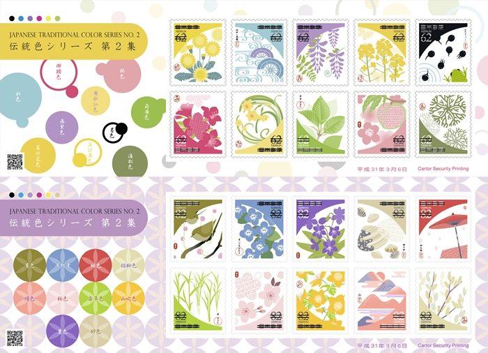 日本郵局2019年郵票日本傳統色系列 第二集