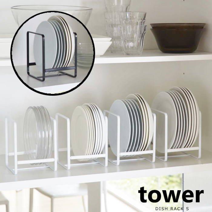 Tower餐盤收納支架