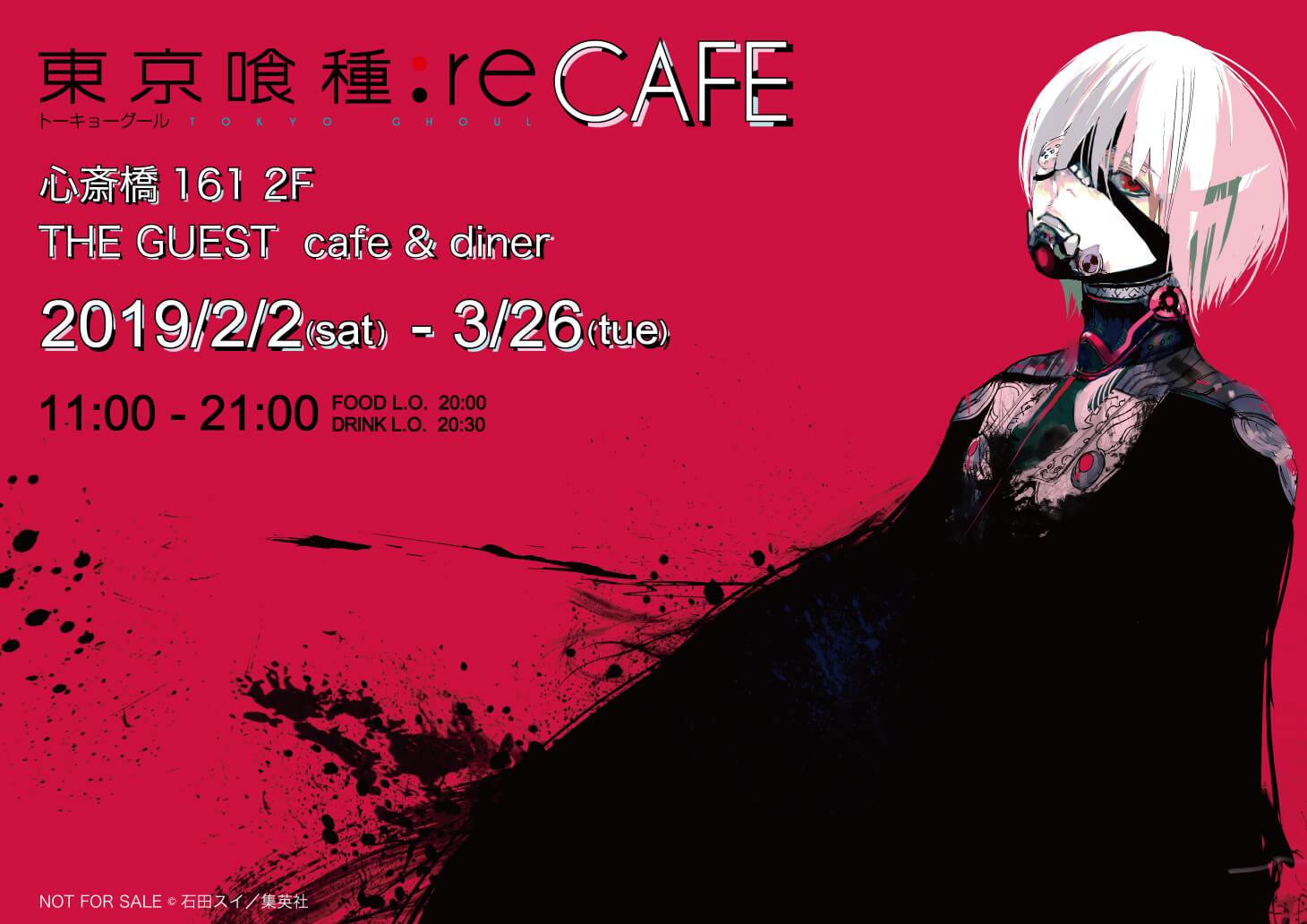 《東京喰種:re》聯名咖啡廳將決定於東京・名古屋・大阪・福岡舉行! 合作、東京喰種、