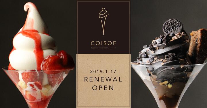濃厚霜淇淋專門店「coisof」將在銀座整新開幕 在銀座、甜點、