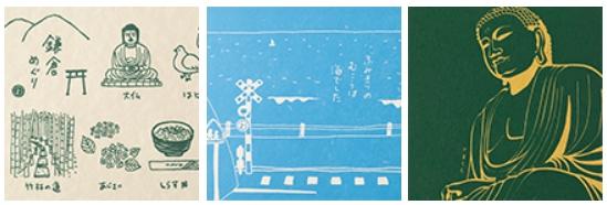 鎌倉限定明信片