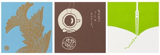 名古屋限定明信片