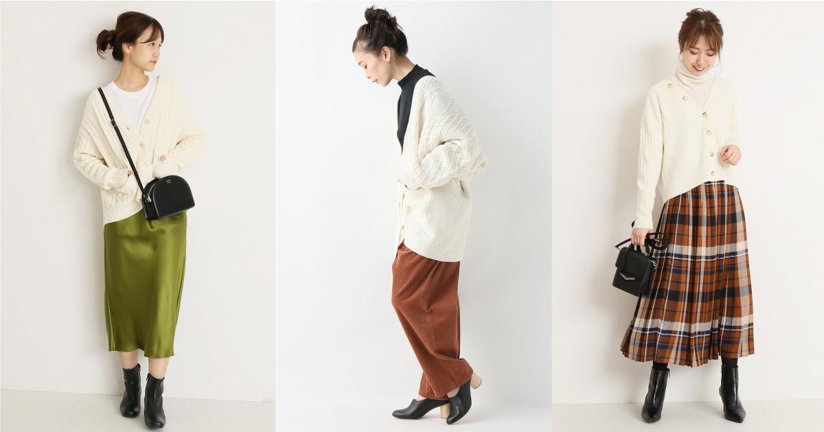 清新溫暖造型交給「針織開襟外套」!麻花編織款還能讓好感度再提升