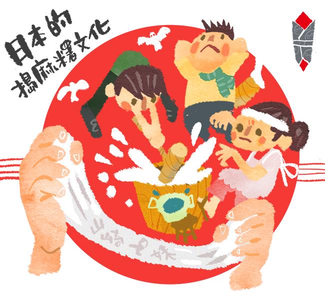 山崎兄妹來幫大家介紹日本的搗麻糬文化